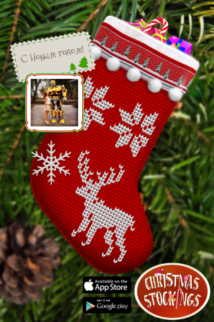 Greeting Cards: Christmas Stockings. Меняем фон