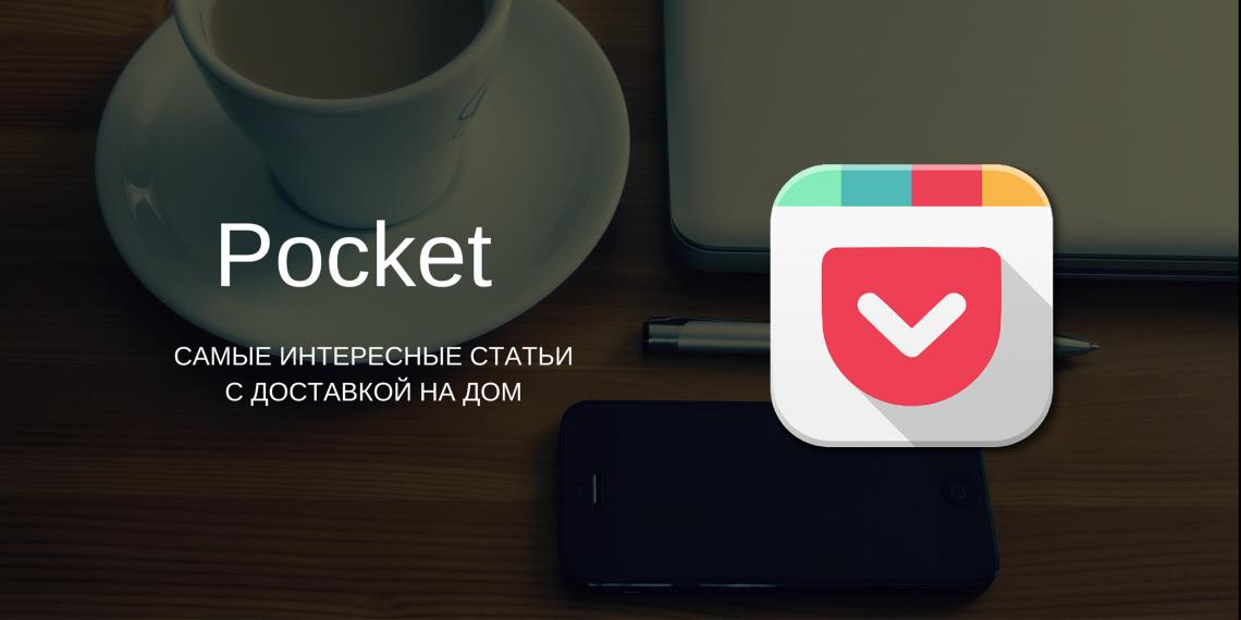 В Pocket для Android и iOS теперь можно следить за списками чтения интересных людей