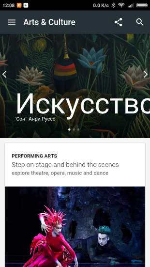 Arts & Culture main page