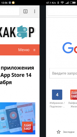 Настройка Google Chrome: для перехода к следующей вкладке сделайте свайп влево