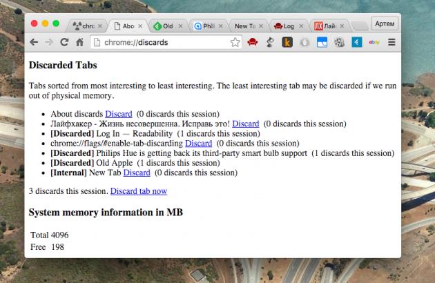 Вкладки Chrome: очистить память вручную