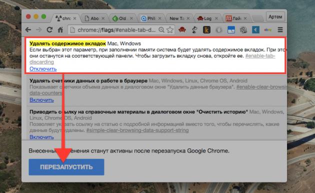 Вкладки Chrome: удалять содержимое вкладок