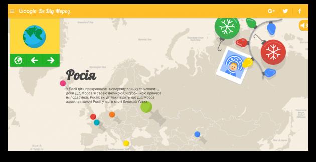 Santa Tracker Russia