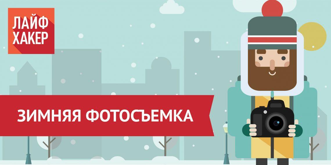 ИНФОГРАФИКА: Правила и хитрости зимней фотосъёмки