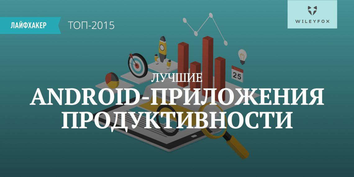 Лучшие Android-приложения продуктивности 2015 года по версии Лайфхакера