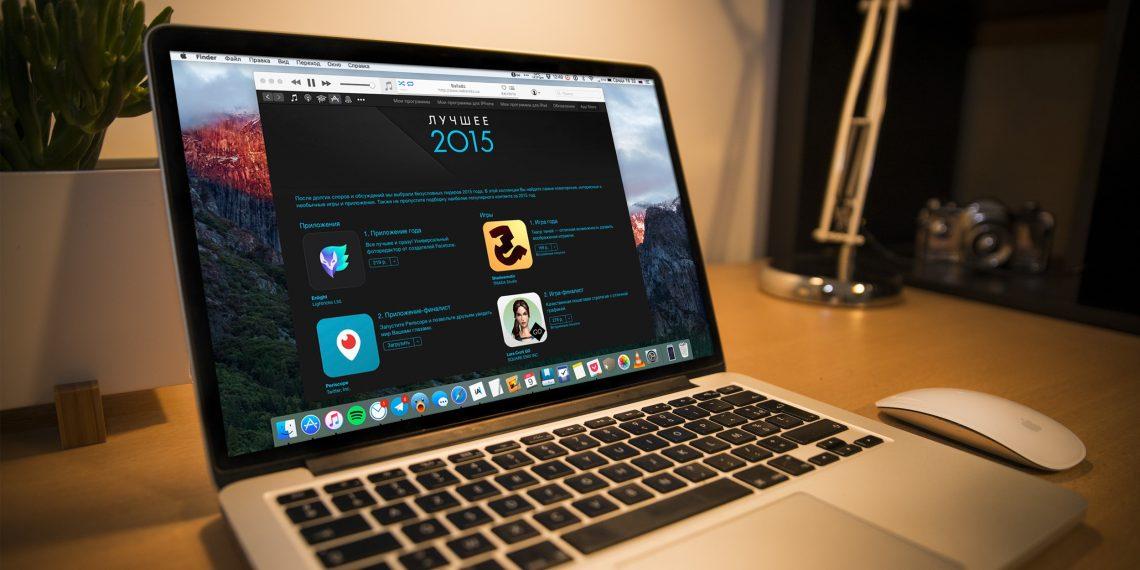 Лучшие iOS-приложения 2015 года по версии Apple