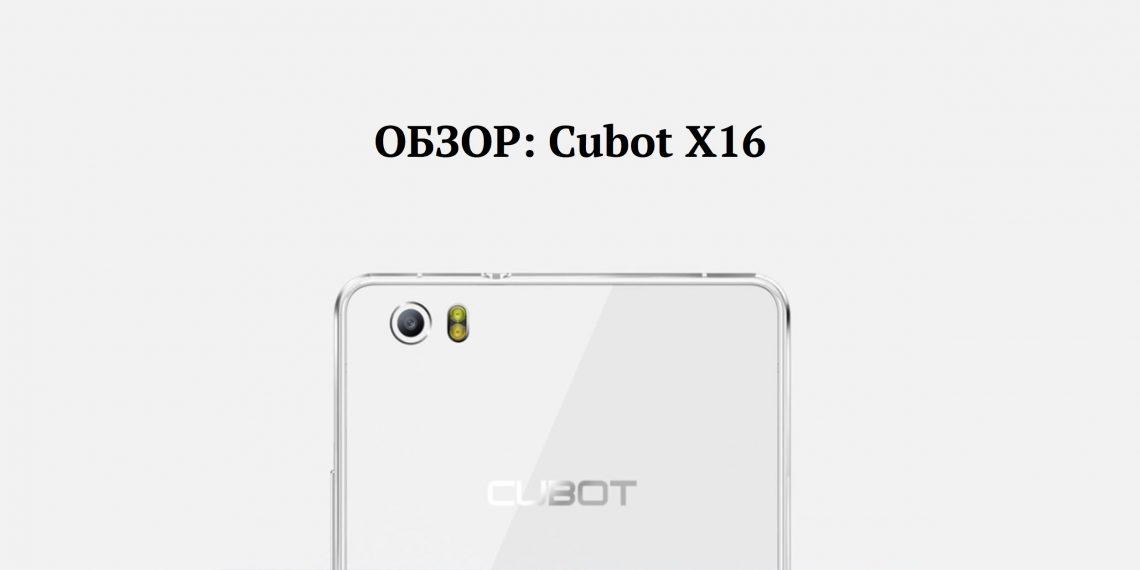 ОБЗОР: Cubot X16 — функциональный и стильный смартфон, устойчивый к царапинам