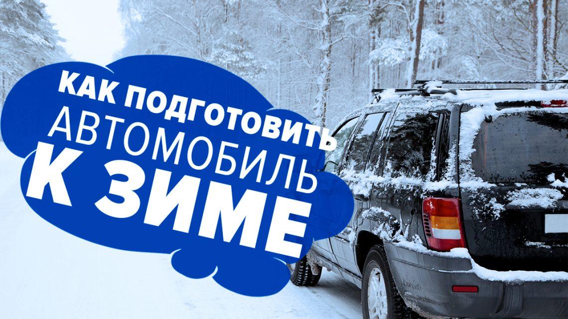 ВИДЕО: Как подготовить автомобиль к зиме