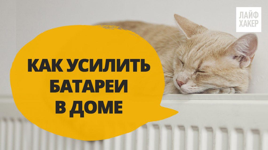 ВИДЕО: Как сделать батареи в доме теплее