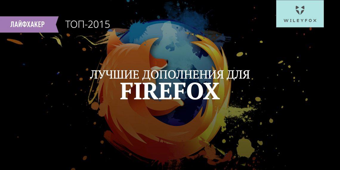 Лучшие дополнения для Firefox 2015 года по версии Лайфхакера