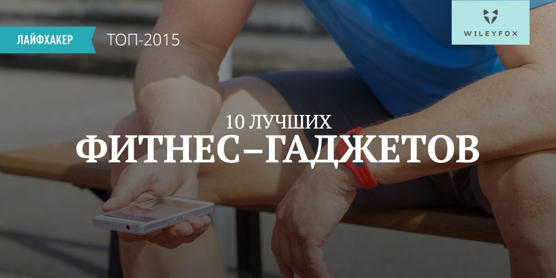 Лучшие фитнес-гаджеты 2015 года по версии Лайфхакера