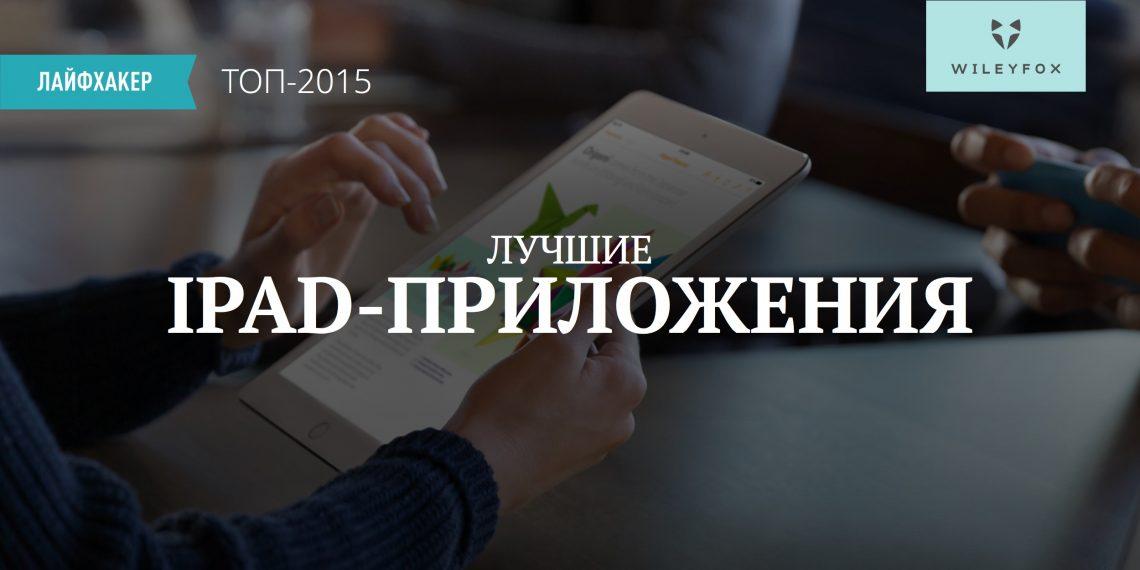 Лучшие iPad-приложения 2015 года по версии Лайфхакера