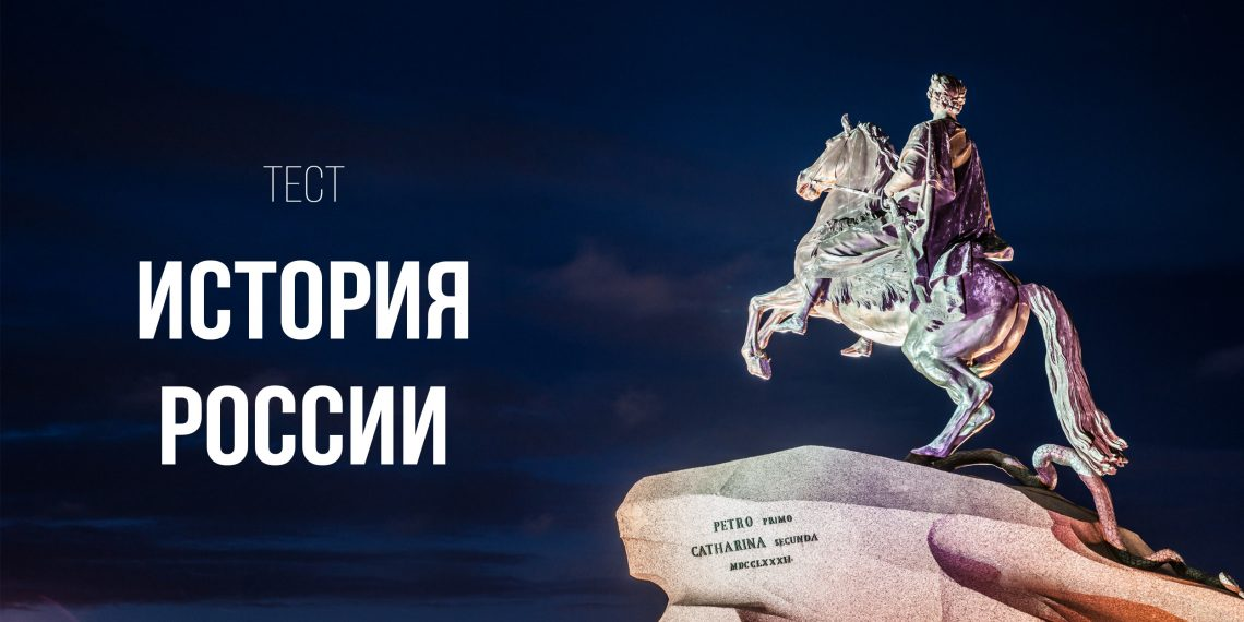 ТЕСТ: Хорошо ли вы знаете историю России?