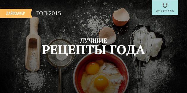 Лучшие рецепты 2015 года