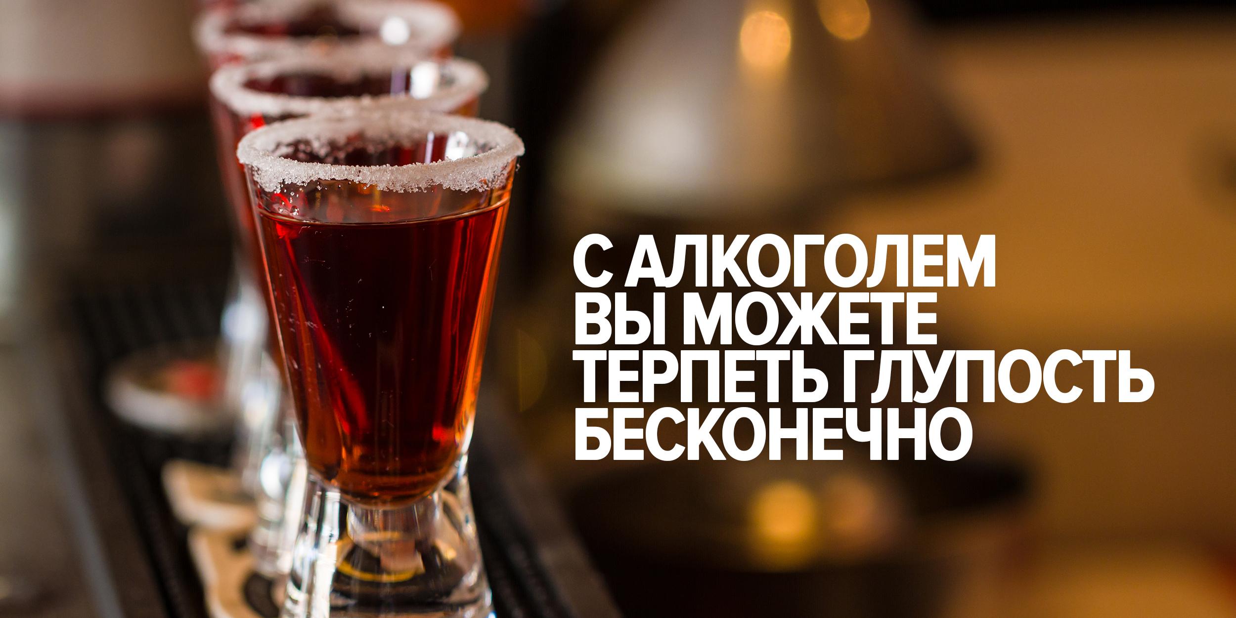 Как в алкоголе сделать образ фото 686