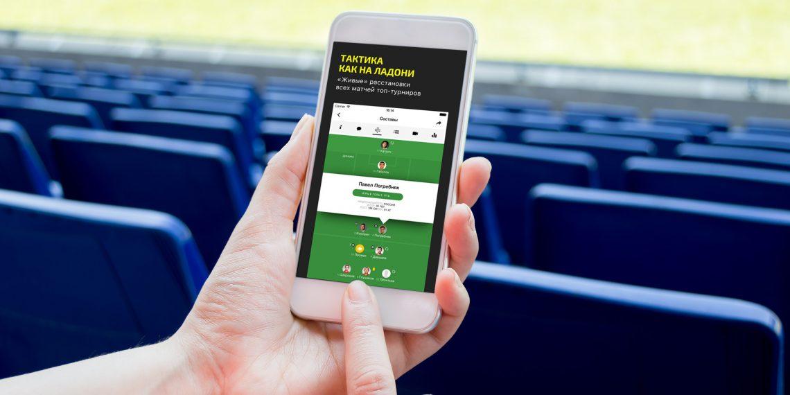 Scores & Video — будьте в курсе всех событий мира футбола