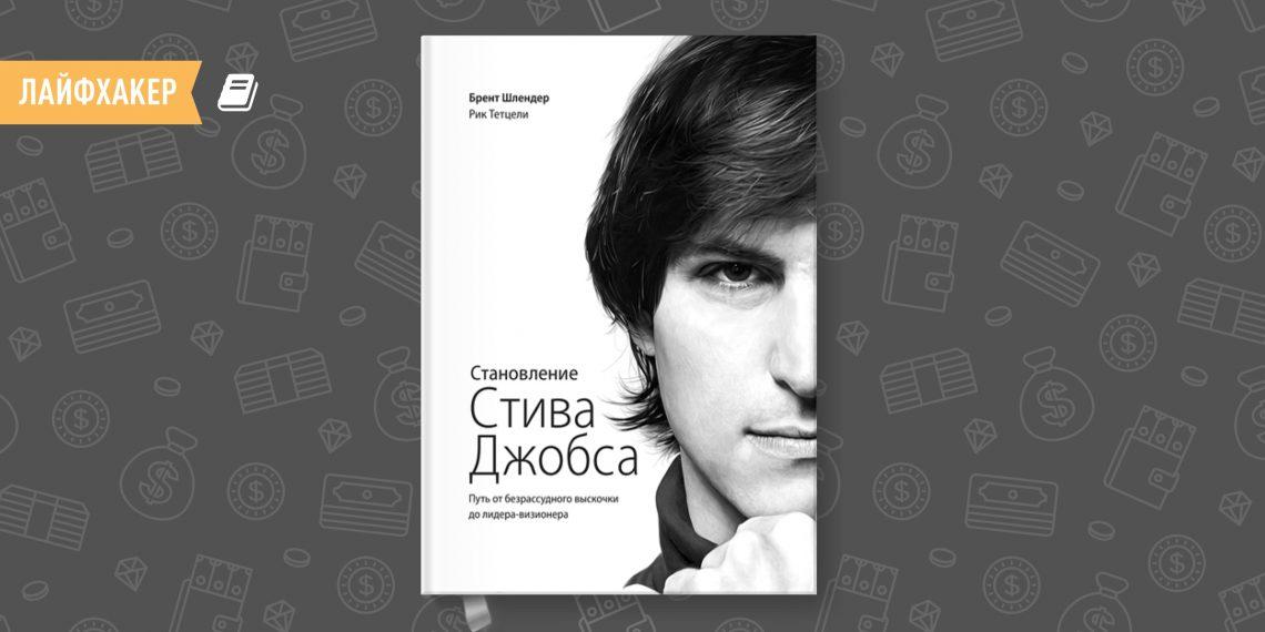 «Становление Стива Джобса» — книга о жизни и удивительном карьерном пути
