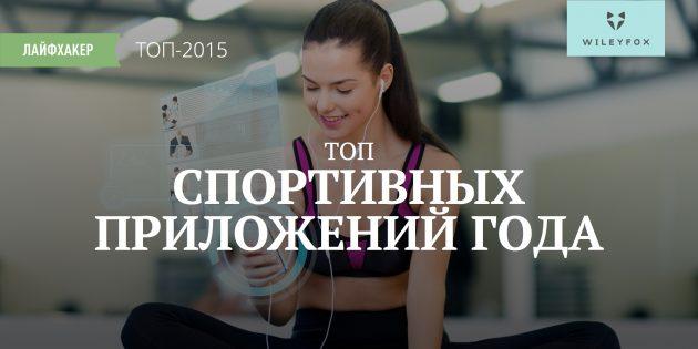 Лучшие спортивные приложения 2015 года по версии Лайфхакера
