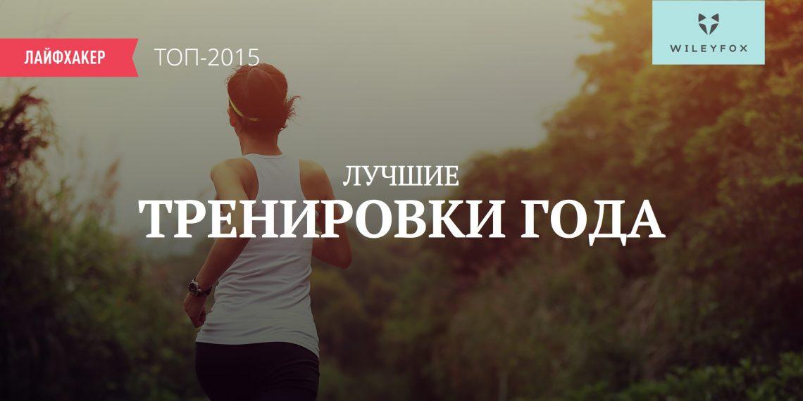 Лучшие тренировки 2015 года по версии Лайфхакера