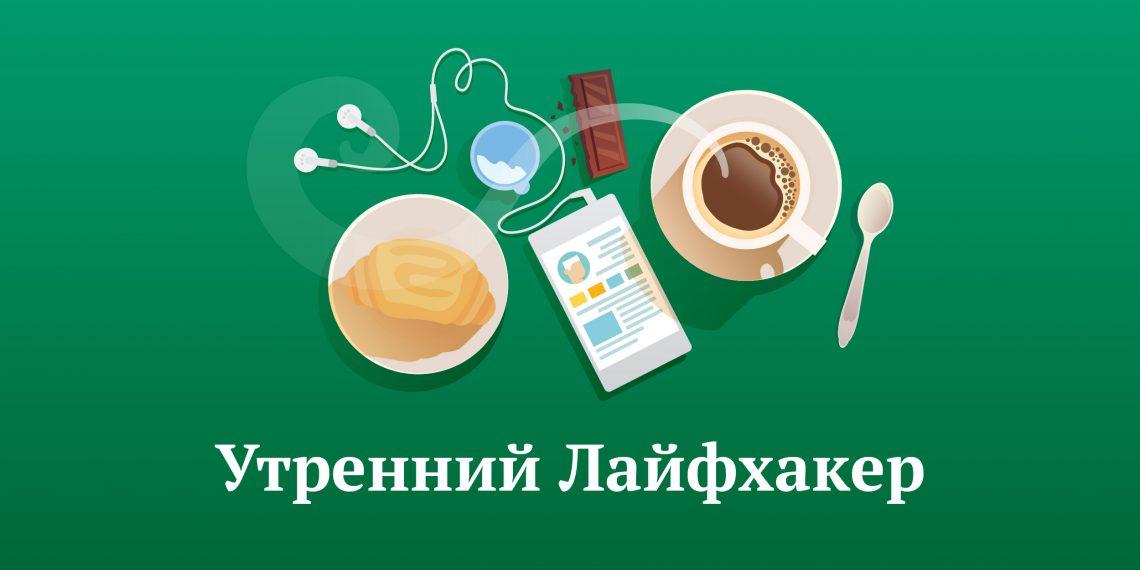 Утренний Лайфхакер: письмо в будущее и финансовое планирование