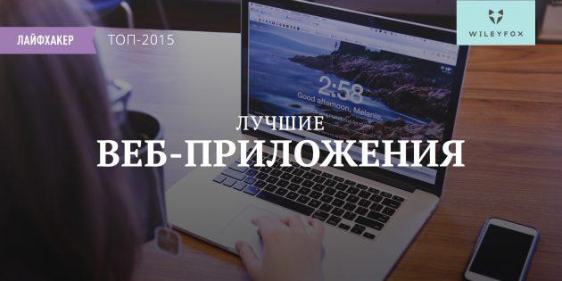 Лучшие небольшие веб-приложения 2015 года по версии Лайфхакера