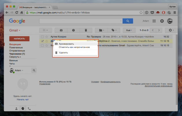 gmail отмечайте сообщения правым кликом
