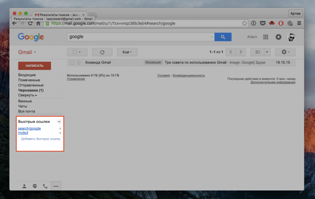 gmail закладки