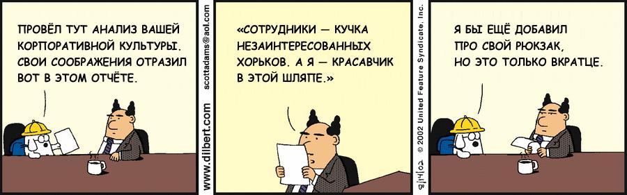 удалённая работа — корпоративная мудрость в комиксах Dilbert