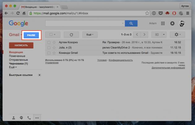 gmail пауза