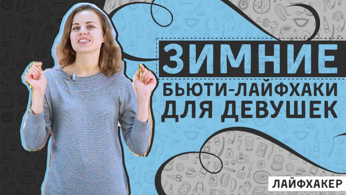 ВИДЕО: Зимние лайфхаки для девушек