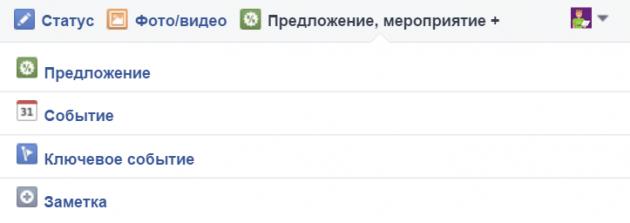 Типы постов на Facebook — возможности Facebook