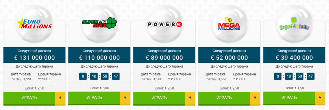 LuckyLottos: доступные лотереи