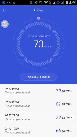 Xiaomi Mi Band 1S: текущий пульс и история