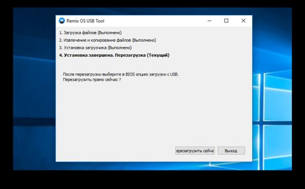 Remix OS 2.0: меняем порядок загрузки