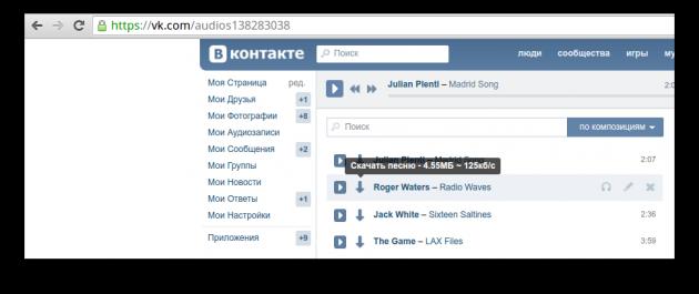 Skyload и «ВКонтакте»
