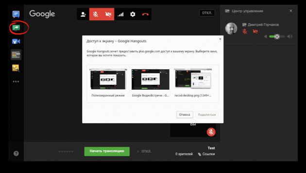 Как записать скринкаст: Google Hangouts