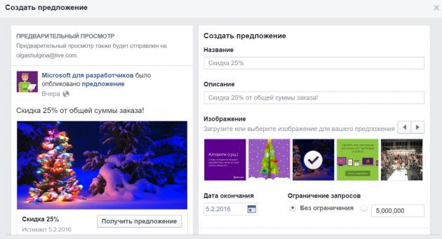 Создание предложения — возможности Facebook