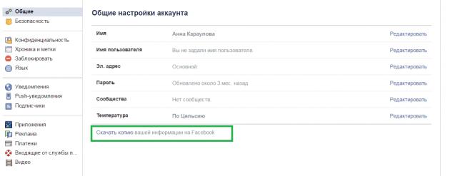 Скачайте информацию из Facebook