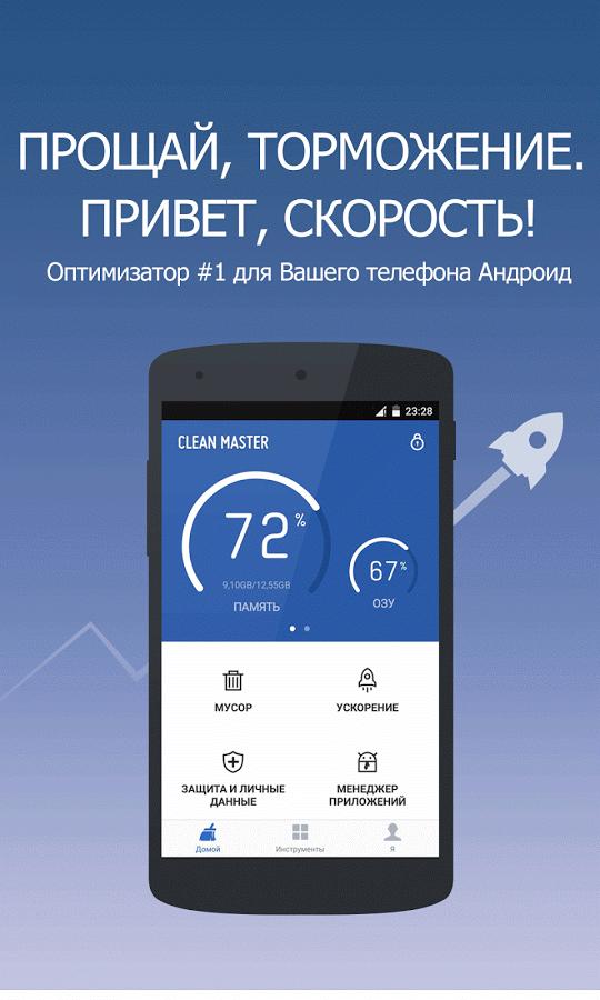 гарантируется приложения для ускорения работы андроид очень классный его