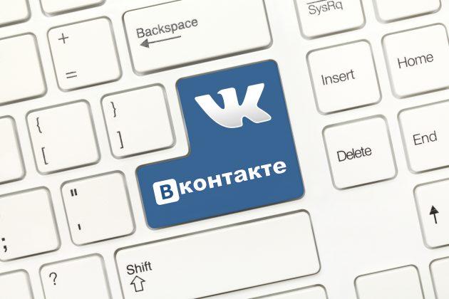Инструменты продвижения малого и среднего бизнеса в vk.com