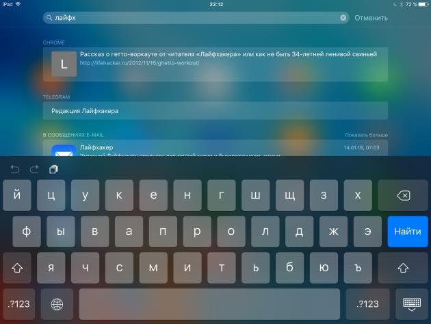 Chrome для iOS получил новый движок WKWebView