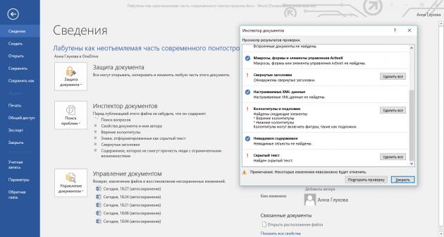 «Инспектор документов» в Microsoft Office