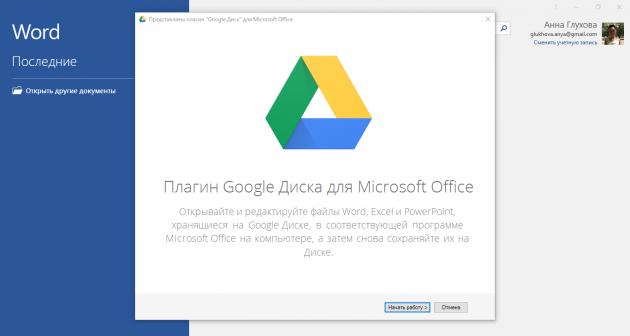 Как добавить Google Drive в Microsoft Office