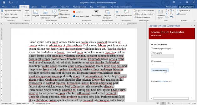 Как наполнить Word случайным текстом