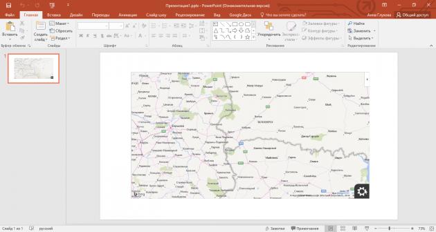 Как добавить карту в презентацию PowerPoint