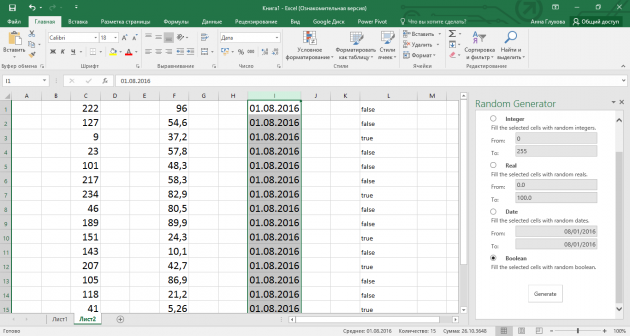 Как добавить случайные значения в Excel