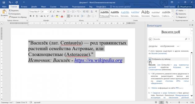 Как добавить «Википедию» в Microsoft Office