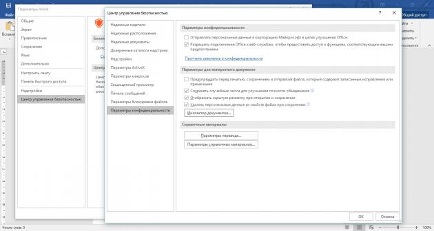 Как настроить удаление персональных данных в конкретном документе Microsoft Office