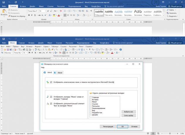 Как вернуть классическое меню Microsoft Office 2003