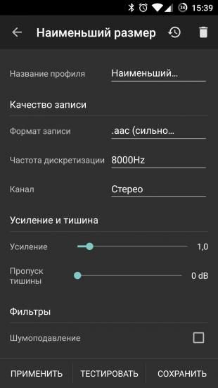 диктофон запись во время разговора скачать